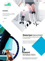 Ksiomi - Электротранспорт