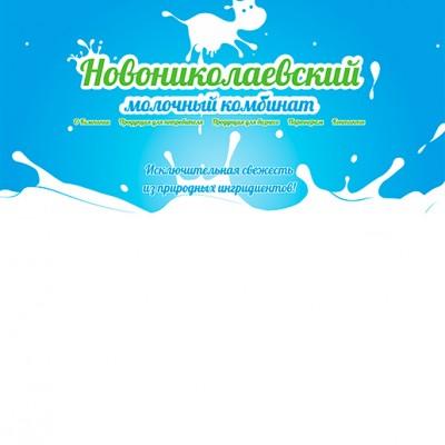 Новониколаевский молочный комбинат